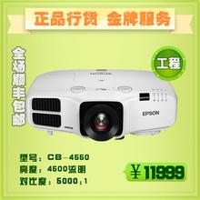 爱普生(EPSON)CB-4550大型高端工程投影机4500流明高清投影仪