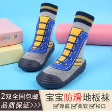 查看春秋冬防滑软胶底地板袜婴幼儿纯棉宝宝袜子儿童学步鞋袜2双包邮