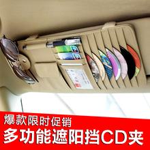 汽车cd夹多功能遮阳板套CD夹车载车用光盘碟片夹收纳袋cd包