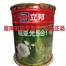立邦漆竹炭超亚光净味五合一5合1内墙乳胶漆 15L  环保油漆涂料