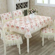 缘苑 高档椅垫椅套坐垫餐桌布茶几布台布餐桌垫餐椅垫套装可定做