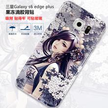 三星GalaxyS6 edge plus手机后盖贴果冻贴膜果冻防滑彩贴彩膜背贴