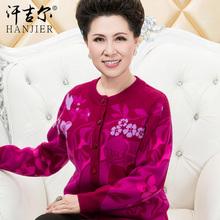 中老年女装秋装羊绒衫开衫妈妈装大码宽松印花圆领针织衫毛衣外套