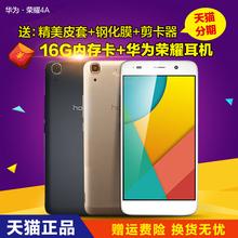 【送16G卡皮套膜+荣耀耳机】Huawei/华为 荣耀4A 移动全网通手机