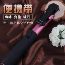 蓝牙自拍杆手机手持遥控自拍神器杆自牌拍照支架铝合金线控自拍器