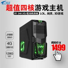 四核j1900/R7 240 2G独显电脑主机 组装机台式游戏diy兼容整机