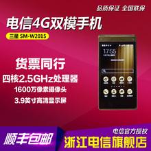 行货Samsung/三星 SM-W2017 电信4G 双模智能手机