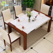 欧杰科大理石餐桌椅组合现代简约可伸缩大理石套装大小户型餐桌椅