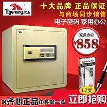 虎王家用保险柜/箱 家用床头 翼虎高40CM可入墙 电子密码办公