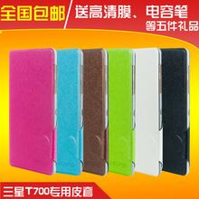 查看三星Galaxy Tab s 8.4寸T700原装皮套 T705C保护套 T700皮套支架