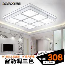 现喜无极调光LED吸顶灯 现代简约长方形客厅灯具大气卧室书房灯饰