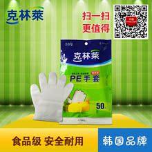 韩国克林莱一次性手套CG-2 PE薄膜手套 方便干净卫生家务手套