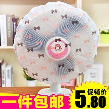 查看布艺电风扇罩子全包式风扇套圆形电扇罩电风扇套落地扇壁扇防尘罩