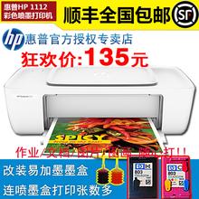查看HP1112打印机 彩色喷墨连供 小型学生家用照片打印机 替1010