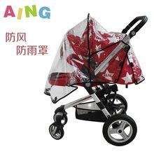 婴儿推车/童车/伞车专用高透明防风罩/防雨罩