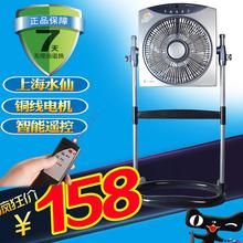 正品水仙电风扇KYT30-C3 落地式升降转页扇 遥控鸿运扇 静音电扇