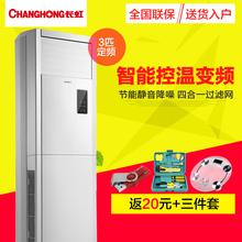 查看长虹3匹定速冷暖空调柜机 Changhong/长虹 KFR-72LW/DHIF(W2-J)+2