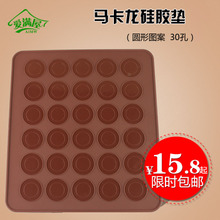 查看爱满屋烘焙工具马卡龙专用硅胶垫 硅胶蛋糕饼干模具烤箱烘培模具