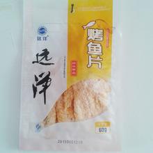 【辽渔直销】大连特产远洋牌 60g烤鱼片