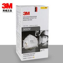 包邮3M 9002V专业防尘口罩PM2.5防雾霾 工业带呼吸阀透气骑行薄款