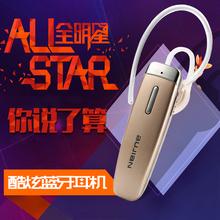 步箭 HM3600 蓝牙耳机 4.0 商务耳塞挂耳式通用型迷你无线耳麦