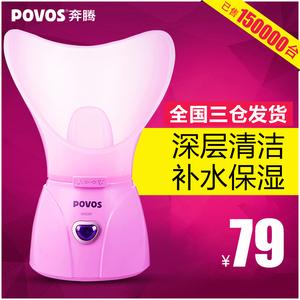 奔腾蒸脸器美容仪喷雾器家用补水洁面仪喷雾机脸部加湿器热喷仪器