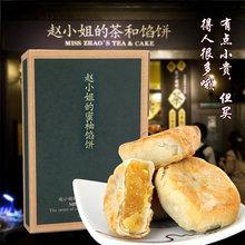 鼓浪屿特产 赵小姐的蜜柚馅饼198g 厦门旅游必带伴手礼