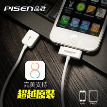 品胜 苹果4s数据线iphone4 ipad2 ipad3 iphone4S数据线 充电线器