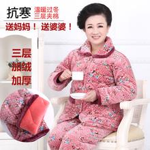 查看【天天特价】冬季加厚珊瑚绒夹棉睡衣女中老年保暖棉袄家居服套装