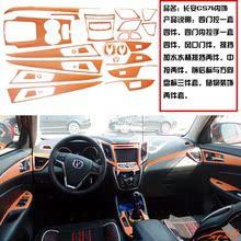 帝图车贴长安CS75碳纤内饰改装改色碳纤贴纸遮盖个性划痕装饰贴
