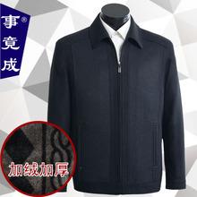 冬装新款中老年夹克衫加绒加厚外套翻领羊毛呢爸爸装中年男士上衣