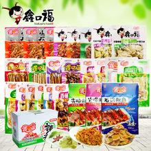 【鑫口福】零食大礼包 送男女生朋友礼盒休闲零食品组合 好吃的
