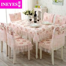 餐桌布套装餐椅套西餐桌布茶几布椅垫靠背欧式桌布蕾丝布艺田园包