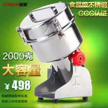 超帅2000克g 摇摆式不锈钢中药粉碎机 电动磨粉机小型打粉机超细