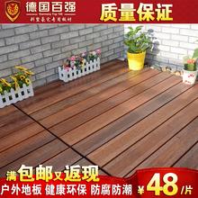 德国百强 菠萝格防腐木户外地板阳台露台碳化木庭院实木室外地板