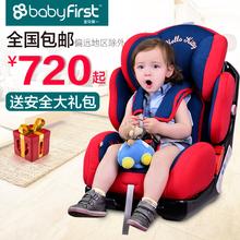 宝贝第一 V8B座椅 儿童安全座椅 升级版安全座椅 9月-12岁isofix