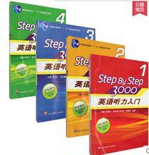 正版 Step By Step3000英语听力入门学生用书1-4册 附光盘 大学英语自学入门教材 学习英语初级教程 零基础学习英语书籍