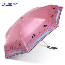 查看天堂伞超轻五折手机伞防晒迷你伞遮阳伞防紫外线太阳伞折叠晴雨伞