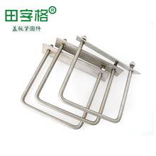 田字格玻璃钢格栅盖板专用金属提手紧固件组合件