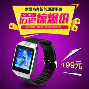 索爱 M-703蓝牙智能手表手机打电话男女运动插卡穿戴手机定位拍照