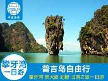 查看攀牙湾一日游-泰国旅游普吉岛自由行一日游 骑大象 划艇 日落之旅