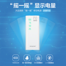 沃品P10 摇一摇移动电源 手机平板通用大容量10000毫安充电宝正品