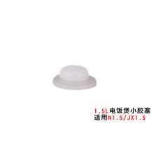 欧之宝电饭煲N1.5/JX1.5 定位胶