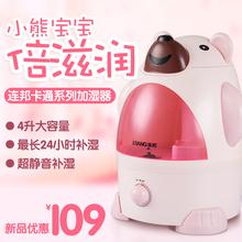 连邦LB-T空气加湿器创意大容量家用静音儿童房可爱卡通小熊增湿机