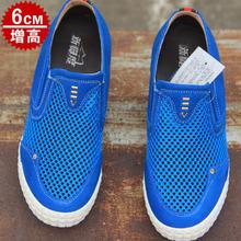 男式增高鞋8cm厘米 夏季圆头男鞋板鞋皮鞋 男士休闲鞋6cm网布镂空