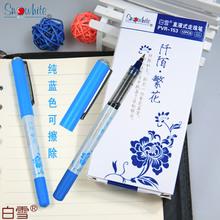 白雪PVR-153直液式走珠笔新款蓝色可擦 黑色墨蓝色签字笔 中性笔