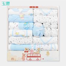 纯棉初生婴儿衣服新生儿礼盒套装宝宝满月礼物母婴用品送礼秋冬季