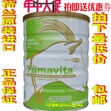 查看正品满398元立减153元荷兰原装进口康维多羊奶粉2段900g正品包邮
