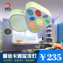 伊束光 儿童卡通吸顶灯蘑菇灯 现代简约创意男孩女孩房护眼卧室灯