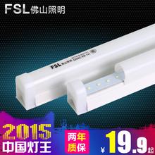 FSL佛山照明led灯管T5 LED日光灯管全套 一体化节能灯管支架光管